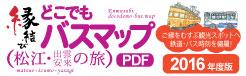 縁結びバスマップ PDF(4.43MB)