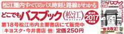 縁結びバスマップ PDF(4.25MB)
